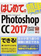 はじめてのPhotoshop CC 2017