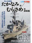 海上自衛隊「たかなみ」型/「むらさめ」型護衛艦