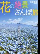花の絶景さんぽ旅 首都圏版
