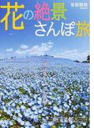 花の絶景さんぽ旅 首都圏版 (ぴあMOOK)(ぴあMOOK)