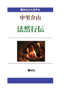 【オンデマンドブック】【大活字本】法然行伝 (響林社の大活字本シリーズ)