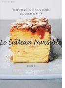 ガトー・インビジブル 果物や野菜のスライスを重ねた美しい断層のケーキ