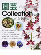 園芸Collection Vol.8 エビネ 新・平成三色すみれ ウラシマソウ イワチドリ