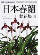 日本春蘭銘花集 3 厳選!50種と最新花