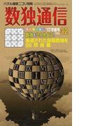 """数独通信 Vol.32(""""17年春号) 数独(SUDOKU)を、解いて語って熱く楽しもう!新連載「数独きわめびと」にも注目。"""