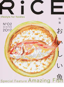 RiCE lifestyle for foodies No02(2017WINTER) 特集おいしい魚