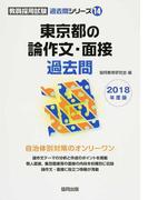 東京都の論作文・面接過去問 2018年度版