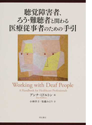 聴覚障害者、ろう・難聴者と関わる医療従事者のための手引