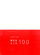 好きなところ100 present book