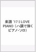 楽譜 '17 I LOVE PIANO