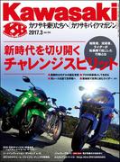 Kawasaki【カワサキバイクマガジン】2017年3月号(Kawasaki)