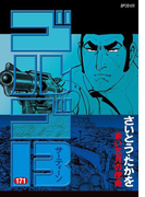 【171-175セット】ゴルゴ13(ビッグコミックス)