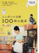 ニッポンの主婦100年の食卓 主婦の友100周年記念