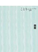 函館 3版