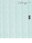 函館 3版 (ことりっぷ)(ことりっぷ)