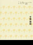 千葉・房総 2版 (ことりっぷ)(ことりっぷ)