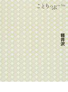 軽井沢 3版 (ことりっぷ)(ことりっぷ)