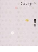 金沢 能登 3版 (ことりっぷ)(ことりっぷ)