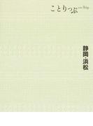 静岡・浜松 2版 (ことりっぷ)(ことりっぷ)