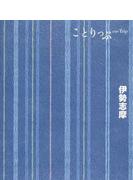 伊勢志摩 3版