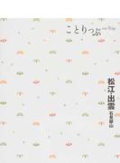 松江・出雲 石見銀山 3版