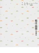 松江・出雲 石見銀山 3版 (ことりっぷ)(ことりっぷ)