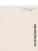 倉敷・尾道・瀬戸内の島 3版