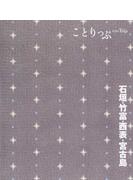 石垣・竹富・西表・宮古島 3版