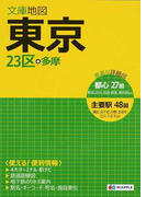文庫地図東京 23区+多摩 8版