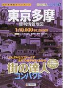 東京多摩便利情報地図 3版 (街の達人コンパクト)(街の達人)