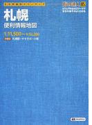札幌便利情報地図 B5判