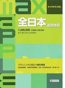 全日本道路地図 3版 (マックスマップル)