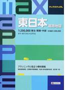 東日本道路地図 3版