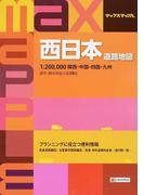 西日本道路地図 3版 (マックスマップル)
