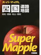 四国道路地図 高松・徳島・松山・高知 5版 (スーパーマップル)(スーパーマップル)