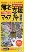 帰宅支援マップ 首都圏版 8版