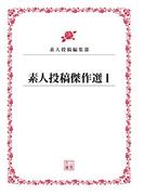 【全1-2セット】素人投稿傑作選(二見文庫)