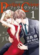 【全1-3セット】Perfect Crime(ジュールコミックス)