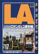 ロサンゼルス便利帳 ハイブリッド '17 ロサンゼルス赴任、観光 留学、出張者必携の一冊