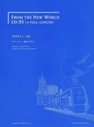 「新世界より」全曲 ギター編曲 新訂版 (YAMASHITA EDITION)