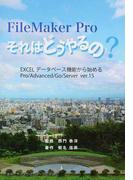 FileMaker Proそれはどうやるの? EXCELデータベース機能から始めるPro/Advanced/Go/Server ver.15