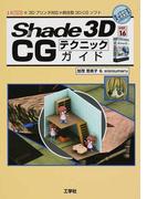 Shade 3D ver.16 CGテクニックガイド 《3Dプリンタ対応》統合型3D−CGソフト (I/O BOOKS)