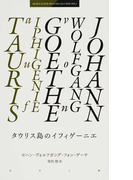 タウリス島のイフィゲーニエ (AKIRA ICHIKAWA COLLECTION)