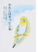 わたしはきっと小鳥 はやしゆみ詩集 (ジュニア・ポエム双書)(ジュニア・ポエム双書)