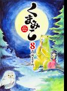 くまみこ 8 (MFコミックス)