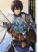 オルタンシア・サーガ 蒼の騎士団 (富士見DRAGON BOOK)(富士見ドラゴンブック)
