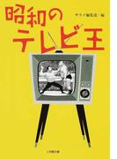 昭和のテレビ王 (小学館文庫)(小学館文庫)