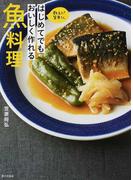 はじめてでもおいしく作れる魚料理 教えて!笠原さん