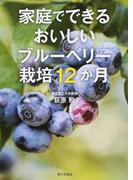 家庭でできるおいしいブルーベリー栽培12か月