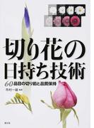 切り花の日持ち技術 60品目の切り前と品質保持